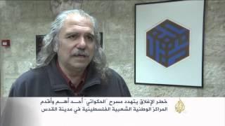 """الديون تهدد إغلاق مسرح """"الحكواتي"""" بفلسطين"""