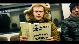 Cтранные книги в метро. ПРАНК РОЗЫГРЫШ ( Ёрник и Косс )