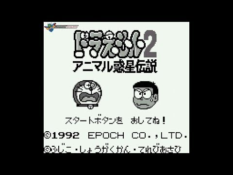 Doraemon 2: Animal Planet (1992, Gameboy) - 1 of 2: Full Longplay [720p]
