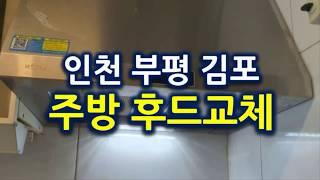 인천 부평 김포 가스렌…