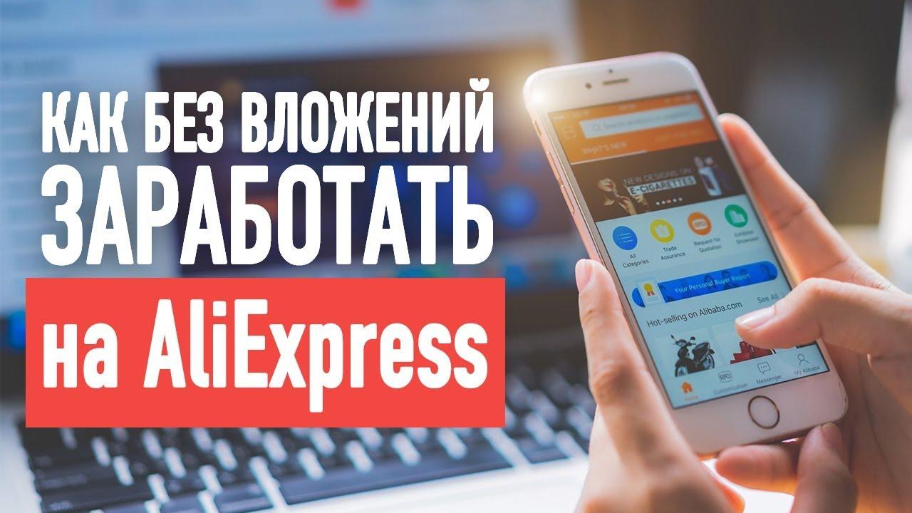 Как заработать в интернете - партнерская программа AliExpress