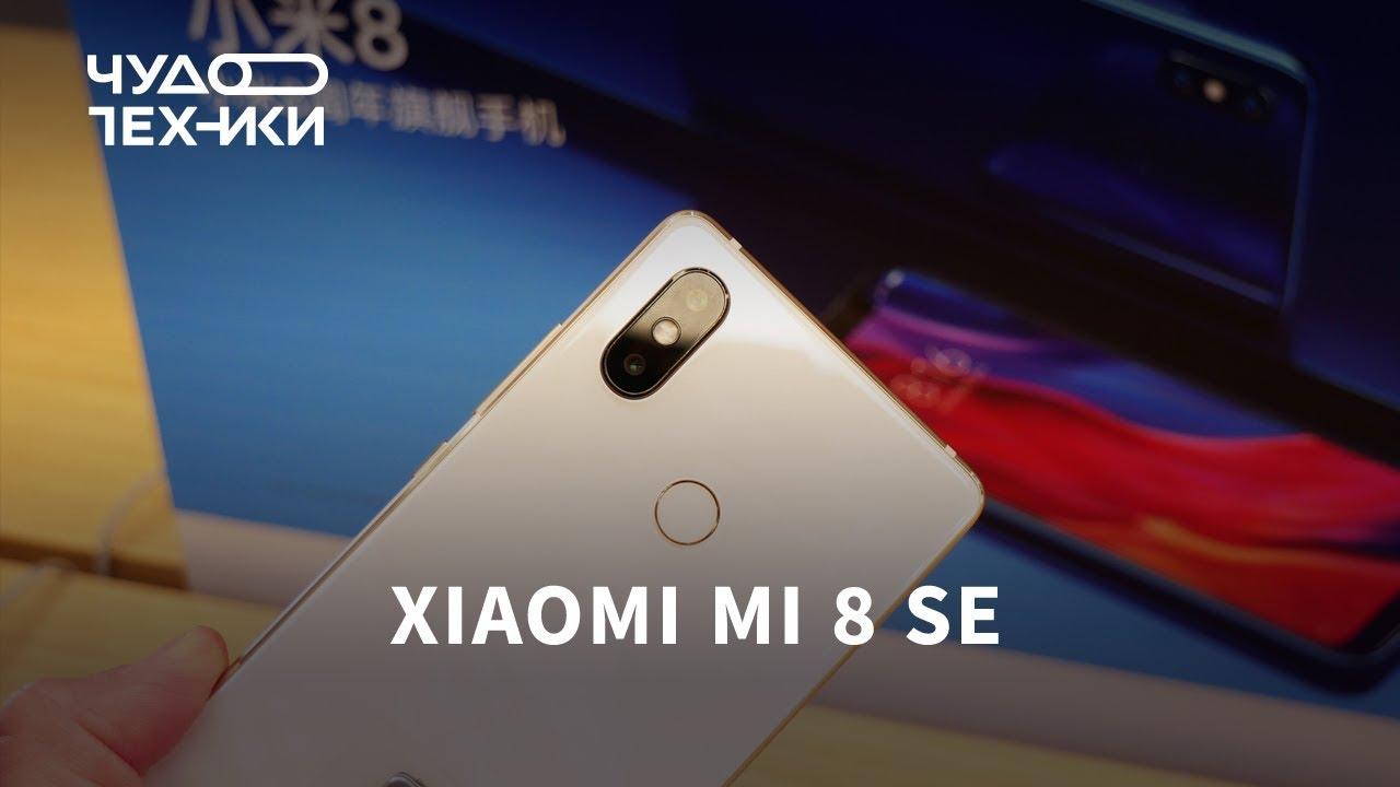 Быстрый обзор | Xiaomi Mi 8 SE