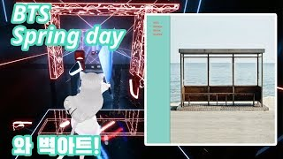[비트세이버BeatSaber] 방탄소년단 BTS - 봄날(Spring day) (풀트래킹,Full Body …