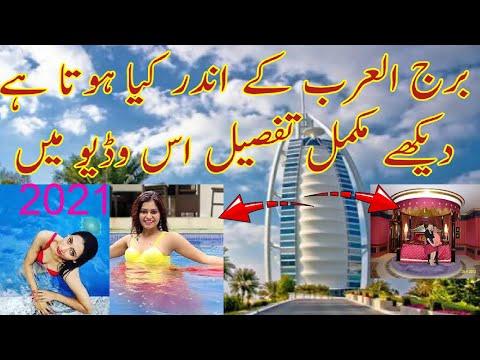 BURJ AL ARAB दुनिया का सब से महंगा होटल 18Lakh Rs./Night | Dubai Burj Al Arab Hotel