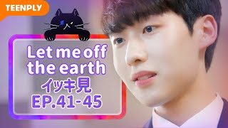 【Let me off the earth】 EP.41~EP.45 [最終回] - イッキ見 総集編