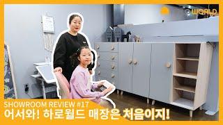 박현진 고객님 쇼룸 방문후기 인터뷰[유아동침대]