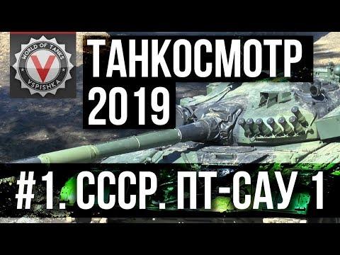 Танкосмотр2019 #1. CCCР. ПТ-САУ 1 (ветка Об. 268) | World Of Tanks