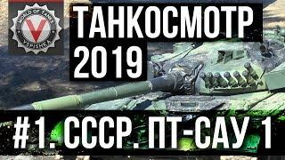 Танкосмотр2019 #1   World of Tanks (09.07 в 14.10)