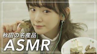 【ASMR】生駒里奈、秋田の名産品を食べる。