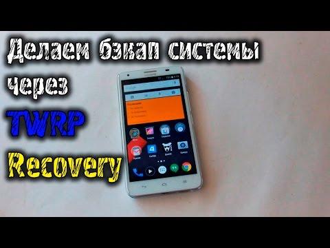 Делаем полный бэкап(backup) системы с TWRP Recovery