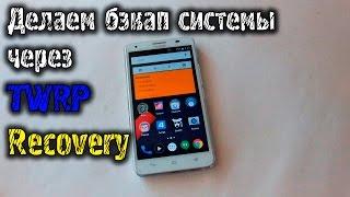 видео Как сделать бэкап (резервную копию) Андроид