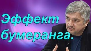 Ростислав Ищенко: Эффект бумеранга.