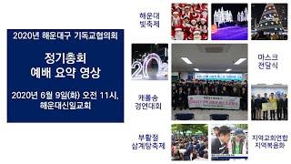 2020년 6월 해기협 정기총회 예배 요약영상