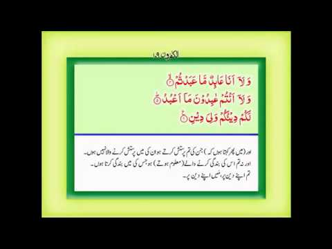 Surah Al Kafiroon with Urdu Translation 109 360p