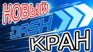 НОВЫЙ КРАН FREE DASH заработок в интернете без вложений крипто краны 2020 до 300 $ в час