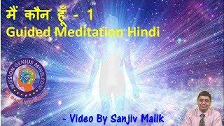 मैं कौन हूँ - भीतरी यात्रा करने के लिए गाइडेड मैडिटेशन Mission Genius Mind | Sanjiv Malik