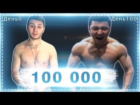 100 000 отжиманий за 100 дней. Трансформация | Грозила инвалидность (Отжимания)