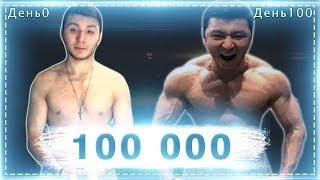 100 000 отжиманий за 100 дней. Трансформация   Грозила инвалидность (Отжимания)