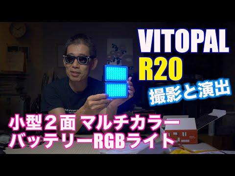 折りたたみ式 小型RGB撮影ライト 撮影や演出に VITOPAL R20 Ufer! VLOG_406