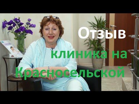Отзыв о Бест клиник на Красносельской. Ольга Мхеидзе.  Бестклиник на Красносельской.