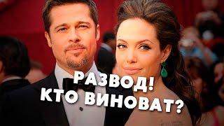 Развод Питта и Джоли. Кто виноват?