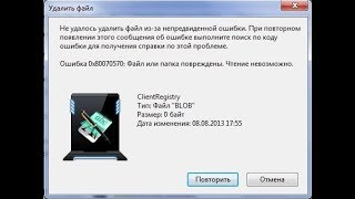 Файл или папка повреждены. Чтение невозможно. Ошибка 0х80070570. Лечение.
