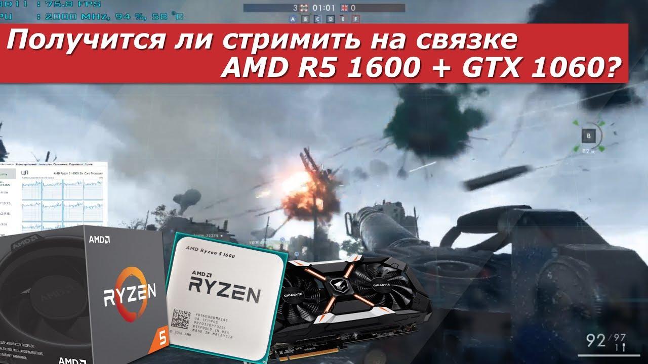 Тест AMD R5 1600 + GTX 1060 в стриминге