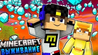 Майнкрафт Как скрафтить АЛМАЗ Выживание с Лаки Блоками Minecraft для детей мультик игра и Дети