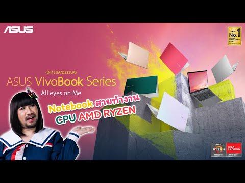 [Review] ASUS Vivobook