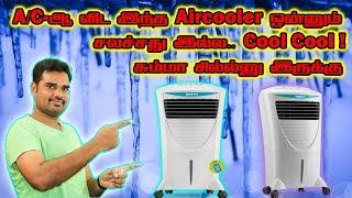A/C-ஆ விட இந்த Aircooler ஒன்னும் சலச்சது இல்ல.. சும்மா சில்ல்னு இருக்கு #symphoney #HICooli #Review
