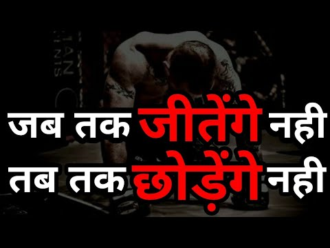 Never Give Up | Motivational Video | Naman Sharma