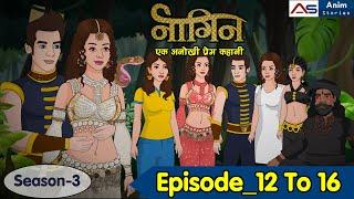 नागिन 3   Naagin 3 Cartoon   Episode_12 To 16   Love Stories   Hindi Kahani   Anim Stories screenshot 1