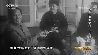 《国家记忆》 20200604 一九五八炮击金门 捍卫领海| CCTV中文国际