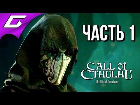 CALL Of CTHULHU (2018) ➤ Прохождение #1 ➤ НОВЫЙ ЗОВ КТУЛХУ