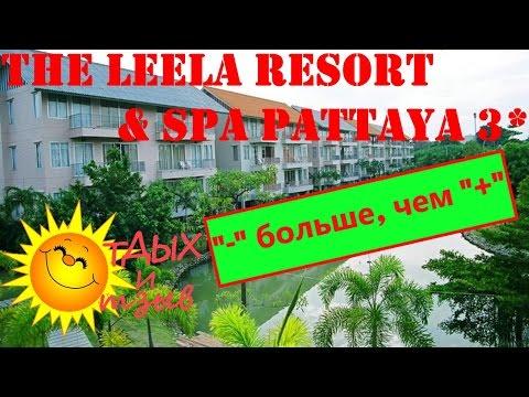Отзывы отдыхающих об отеле The Leela Resort & Spa Pattaya 3*  / Pattaya Thailand / Обзор отеля