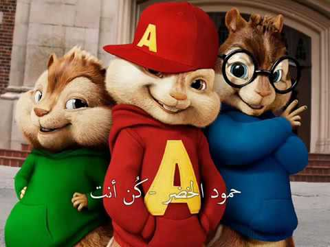 Kun Anta Versi Alvin And The Friends