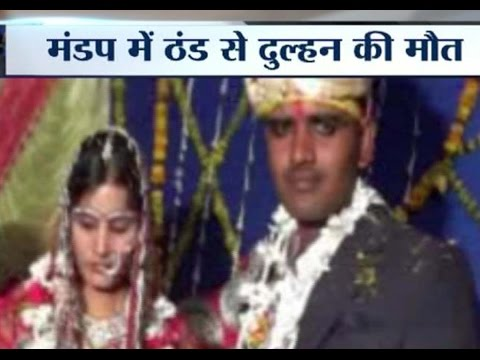 Shocking! Bride Dies Due to Cold During Marriage Ceremony in Bihar