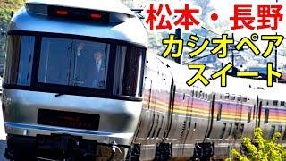 塩尻駅から長野駅まで、最後の2時間の様子です。篠ノ井線は大変景色が...