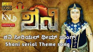 Kannada Shani serial Karmphal Datta shani Theme song | ಶನಿ ಸೀರಿಯಲ್ ಥೀಮ್ ಸಾಂಗ್ |Kannada News Updates|