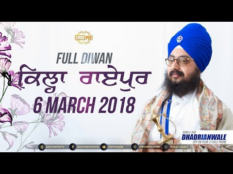 FULL DIWAN | KILA RAIPUR (LUDHIANA) | Day 2 | 6 March 2018 | ਕਿਲਾ ਰਾਏਪੁਰ | Dhadrianwale