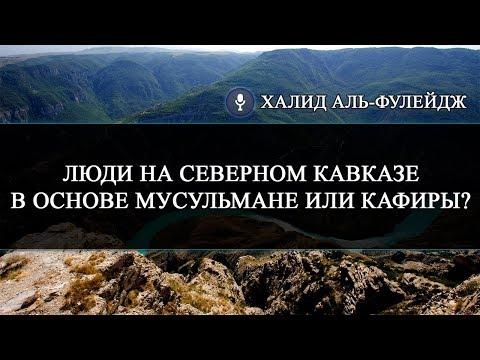 Люди на Северном Кавказе в основе мусульмане или кафиры? - Шейх Халид Аль-Фулейдж