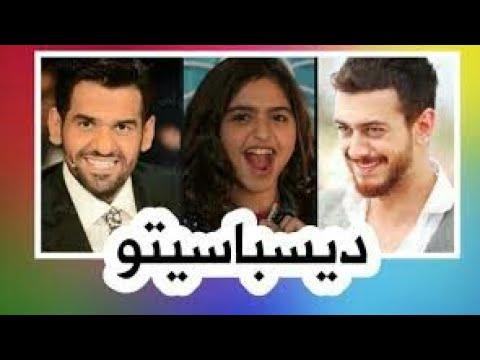 مشاهير اليوتيوب العرب يغنون ديسباسيتو |famous YouTube Arab sing Despacito🔞