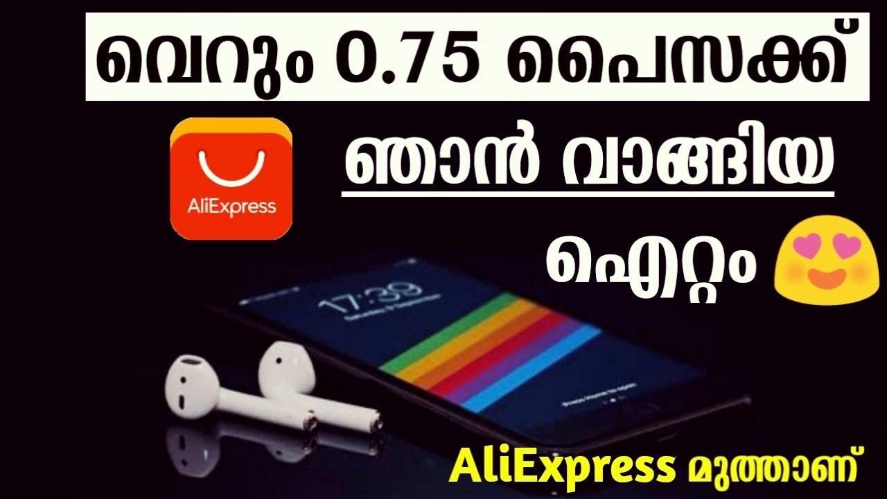 വെറും ₹0.75 പൈസക്ക് കിട്ടിയ സാധനം | AliExpress Rs 0.75 Product Unboxing and Review #AliExpress