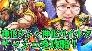 【モンスト】神化ケンと神化ガイルでナッシュを攻略! ストリートファイターVコラボ thumbnail