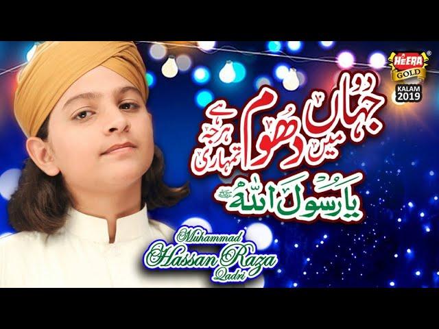 New Naat 2019 - Muhammad Hassan Raza Qadri - Do Jahan Main Dhoom Hai - Official Video - Heera Gold