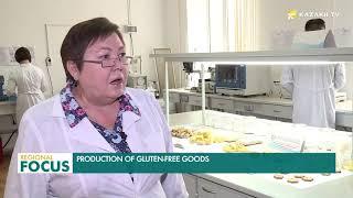 В Астане начали производить безглютеновые продукты