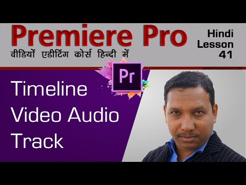 #41 Adobe Premiere Pro | How learn Video Editing | Video Audio Track | Video Mixing Tutorial |Mantra thumbnail