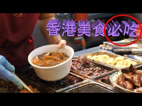 香港美食必吃 車仔麵 | 新記車仔麵 | Hong Kong Food - YouTube