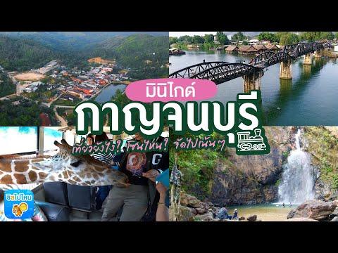 Mini Guide ใกล้กรุง : กาญจนบุรี เที่ยวง่ายๆ ใกล้ๆ กรุง