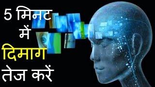 5 मिनट में दिमाग तेज करें Improve Memory Brain Power Dimag Tej Karne Ke Tarike